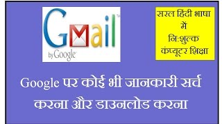 Download How to Search & Download any Information on Google - in Hindi Mp3 and Videos