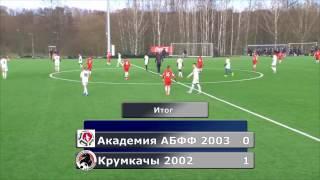 академия АБФФ 2003 - Крумкачы 2002. 0:1 Обзор