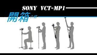 VCT-MP1多功能腳架-重量935G~最小高度約460MM~最大高度約1475MM 實際的...