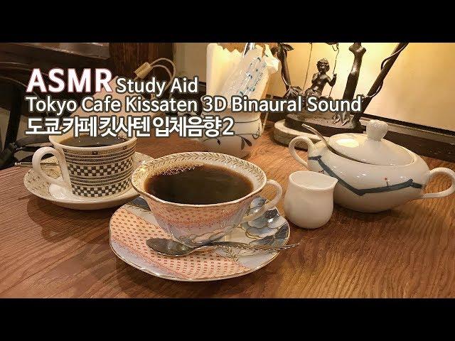ASMR 집중력↑공부할 때 듣는●도쿄 카페-킷사텐 喫茶店 입체음향2 | Tokyo Old Cafe Binaural Sound