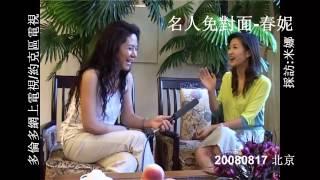 名人面對面 - 徐春妮 20080817