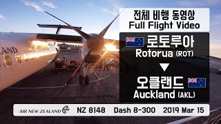로토루아-오클랜드 (ROT-AKL), 에어뉴질랜드 (N…
