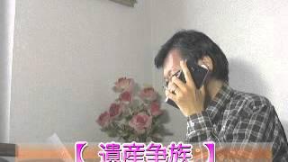 ドラマ「遺産争族」向井理&榮倉奈々「遺産相続」問題 「テレビ番組を斬...