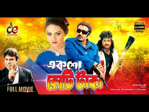 Eksho Koti Taka Bangla Full Movie | Rubel, Nodi, Shakil Khan, Misa | 2017-New Release Movies