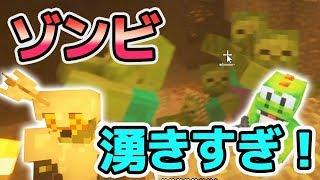 【日刊Minecraft】ゾンビ大量発生!?注目の探検の結果とは!真・最強の匠は誰か!?絶望的センス4人衆がMinecraftをカオス実況第九話!