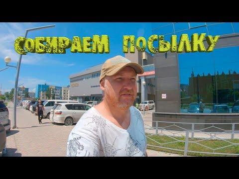 Поход в магазин Сахалина - Собираем посылку друзьям