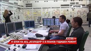 """RimexTV: VI блок АЕС """"Козлодуй"""" в планування річного ремонту"""