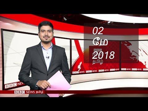BBC Tamil TV News Bulletin 02/05/18...