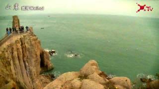 山東威海.成山頭與海驢島