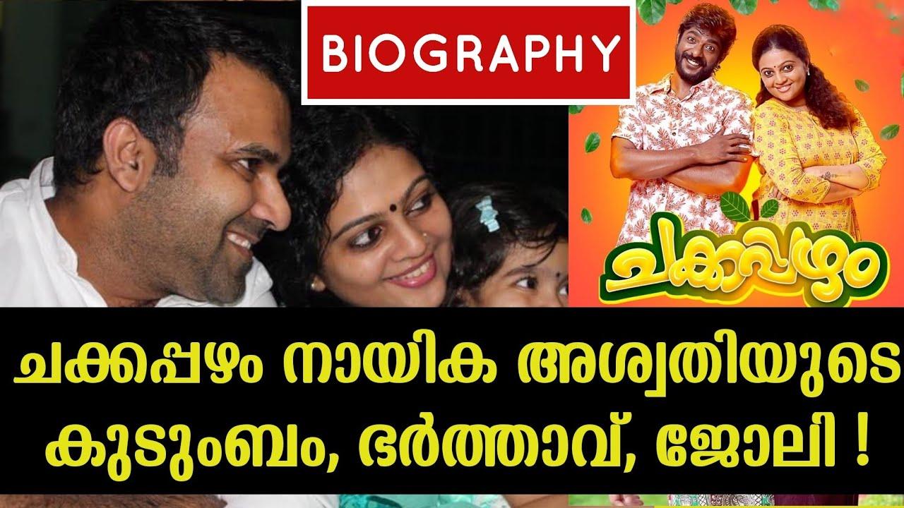 Chakkappazham Serial Actress Aswathy Sreekanth Family   Personal Details  Chakkappazham   Flowers Tv