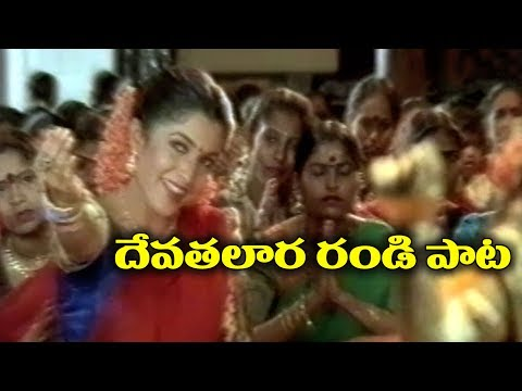 Telugu Super Hit Video Song - Devatalara Randi