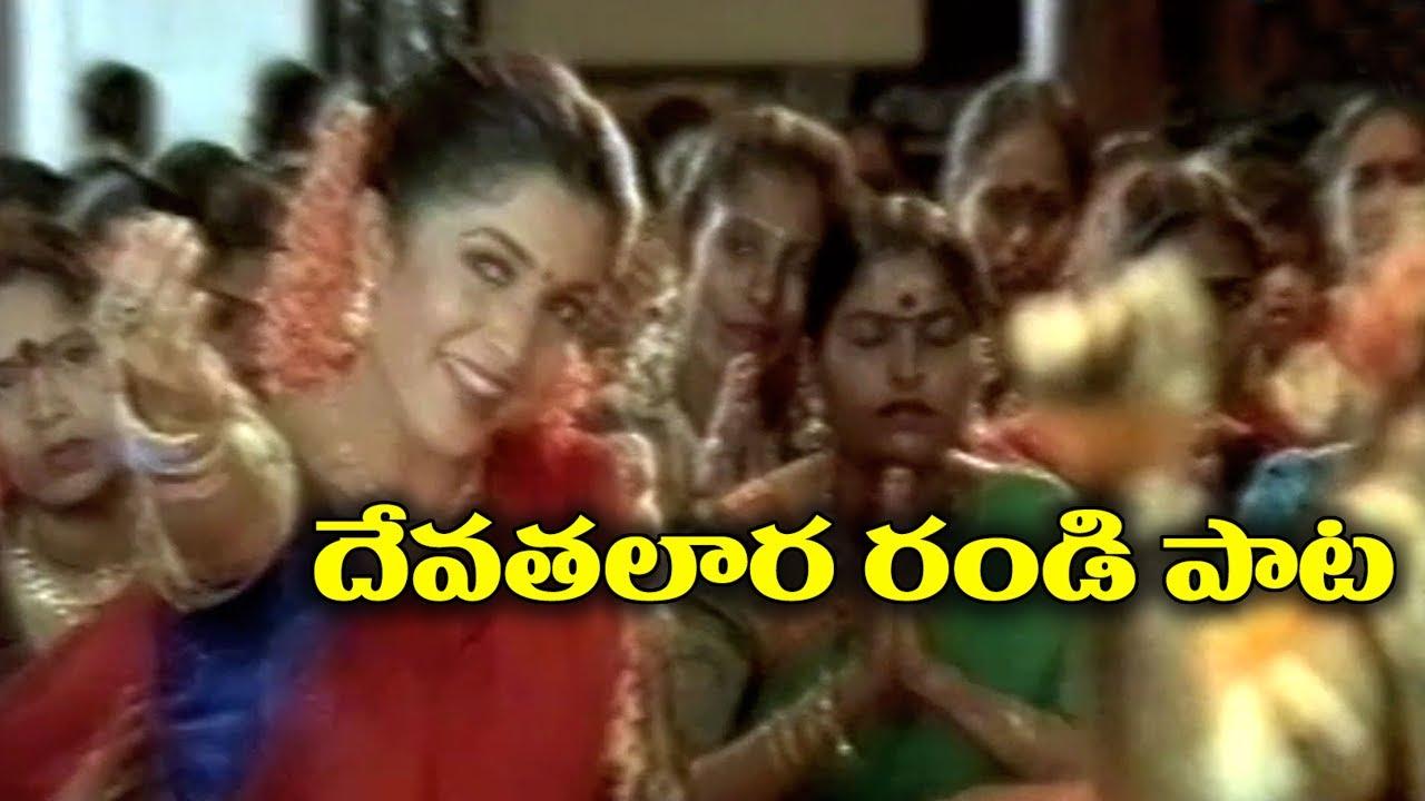 Telugu Super Hit Video Song - Devatalara Randi