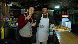 بامداد خوش - خیابان - سمیر صدیقی با استاد احسان پیتزا پز که تقریباً 19 سال میشود مصروف این کار است