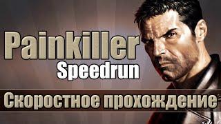 видео Прохождение Painkiller