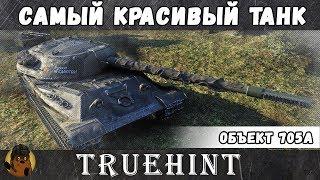 Объект 705А — Мастер на самом красивом танке, обзор танка, плюсы и минусы