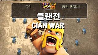 [ 극락 VS 搁浅、繁花似锦 ] 클랜전 CLAN WAR Clash of Clans 클래시오브클랜