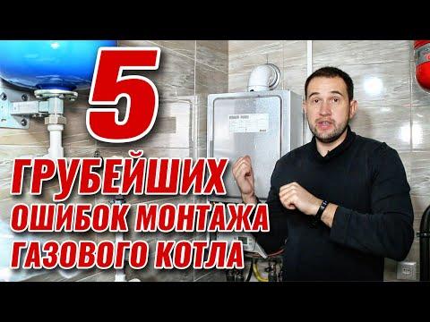 5 ГРУБЕЙШИХ ОШИБОК монтажа газового котла с КРУПНЫМИ последствиями