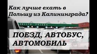 Как лучше ехать из Калининграда в Польшу? Поезд, автобус, автомобиль