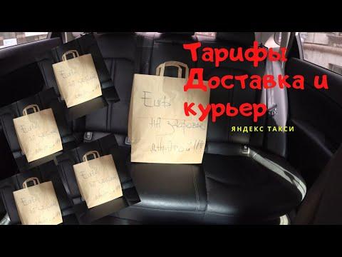 Тариф доставка / Яндекс такси