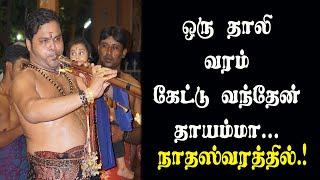 ஒரு தாலி வரம் கேட்டு வந்தேன் தாயம்மா | Oru Thali Varam Keddu Vanthen | Nadhaswaram | Kumaran