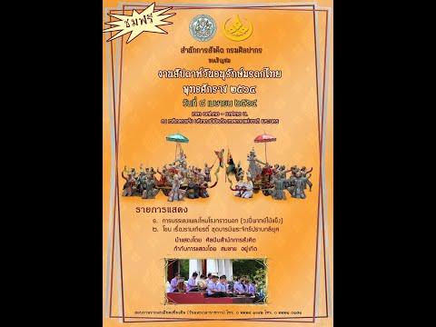 การแสดงเนื่องในสัปดาห์วันอนุรักษ์มรดกไทย พุทธศักราช ๒๕๖๔ (วันที่ ๘ เมษายน ๒๕๖๔)
