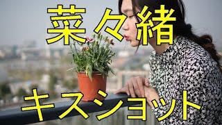 菜々緒キスショット!連続ドラマで芦名星とインスタで公開 女優でモデル...