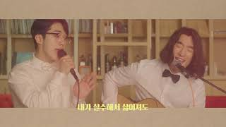 [M/V] 더 어쿠스틱 (The Acoustic)_축가 부르기 좋은 노래 [PurplePine Entertainment]
