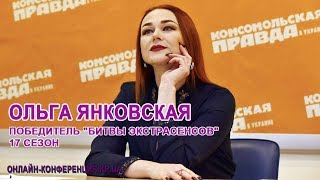 победительница «Битвы экстрасенсов» Ольга Янковская: Я знала, что выиграю проект