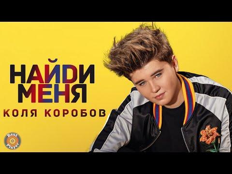 Коля Коробов - Найди меня (Аудио 2018)