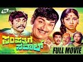 Sampathige Saval | ಸಂಪತ್ತಿಗೆ ಸವಾಲ್ | Kannada Full HD Movie *ing  Dr.Rajkumar |Manjula| M.V.Rajamma
