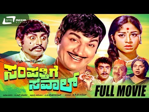 Sampathige Saval | ಸಂಪತ್ತಿಗೆ ಸವಾಲ್ | Kannada Full Movie *ing  Dr.Rajkumar |Manjula| M.V.Rajamma