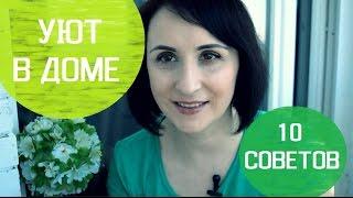 видео Как сделать свой дом уютным?