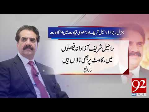 Raheel sharif clash with Saudi Arabia on Islamic Military Alliance..Ridoy Bangla