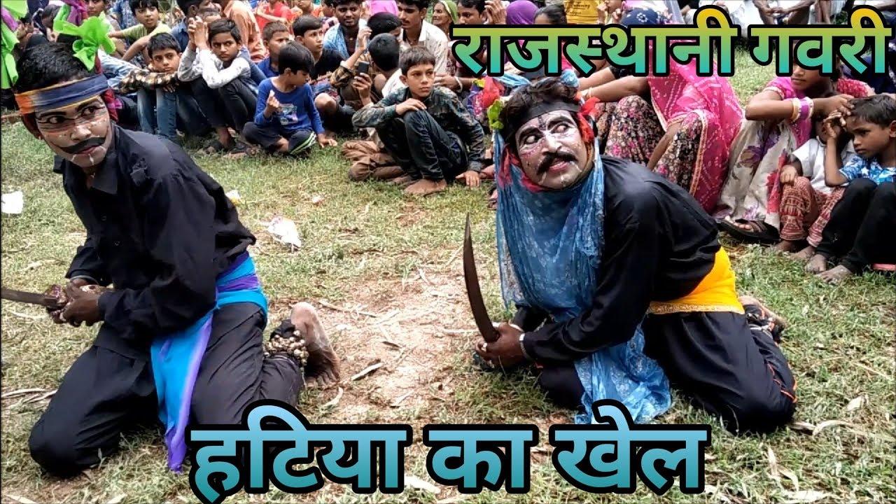 Download हटिया और देवी अंबा का खेल     मेवाड़ का प्रसिद्ध लोक नृत्य गवरी का खेल बिलोदा / biloda Jai Mewad
