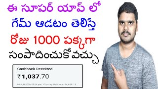 Play Games Earn 1000 Paytm Cash In Telugu | Paytm Cash Earning Apps 2020 | Telugu Tech with KMS