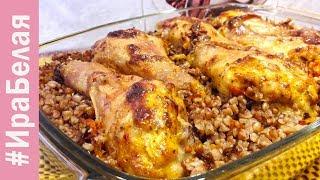 как приготовить гречку с курицей в духовке