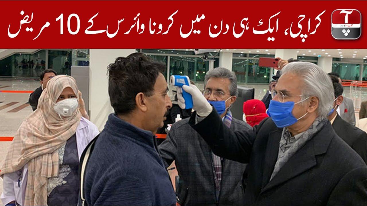 Pakistan reports nine new coronavirus cases in Karachi   Aap News