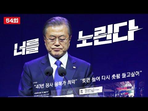 [풀영상] J 54회 : '경제위기' 실제인가 언론의 프레임인가?