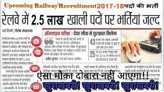 Railway jobs in 2017-18, 264095 पदों के लिए बंपर भर्ती Latest Vacancies RRB & RRC Recruitment 2017 Video