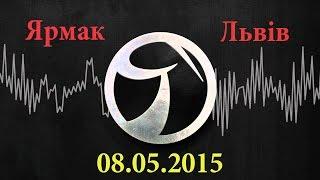 Ярмак у Львові. Концерт (08.05.2015)(Тримайте відео яке я зняв на концерті Ярмака в Event Hall