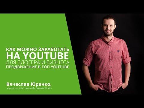 Продвижение в ТОП Youtube. Пошаговое руководство.