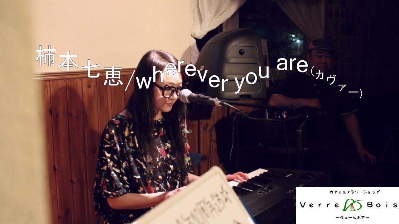 柿本七恵 / wherever you are[カ...