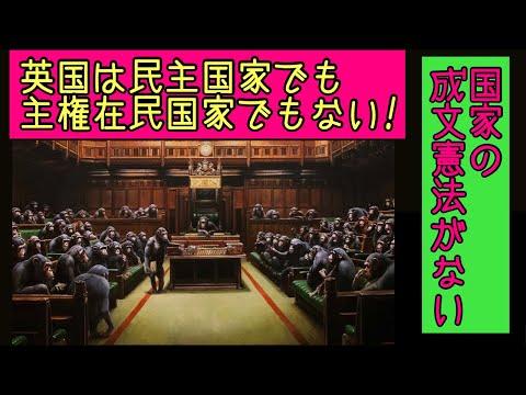 国家の『基本理念や基本原則』を体系的にまとめた『成文憲法』が存在しない英国は『民主国家』でも『主権在民国家』でもない!(No1)