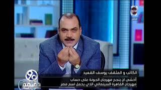 الكاتب و المثقف يوسف القعيد : ادعو الرئيس السيسى لحضور افتتاح مهرجان القاهر السينمائى-90دقيقة