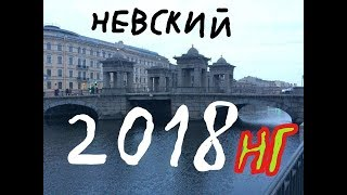 Новый Год 2018 Центр Питера Невский Дворцовая Площадь