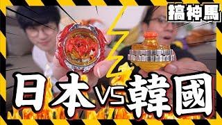 【對決】日本vs韓國!戰鬥陀螺Go~Shoot!