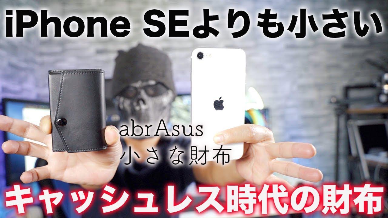 iPhone SEよりも遥かに小さい!abrAsusの小さな財布デビュー!!