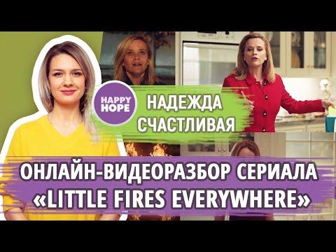 Онлайн-видеоразбор сериала Little Fires Everywhere