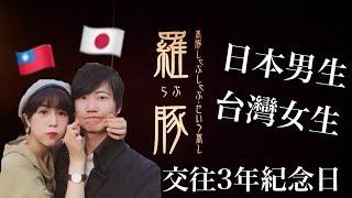 和日本男友交往三年紀念日去吃晚餐❤第一次吃高級黑豬肉涮涮鍋????