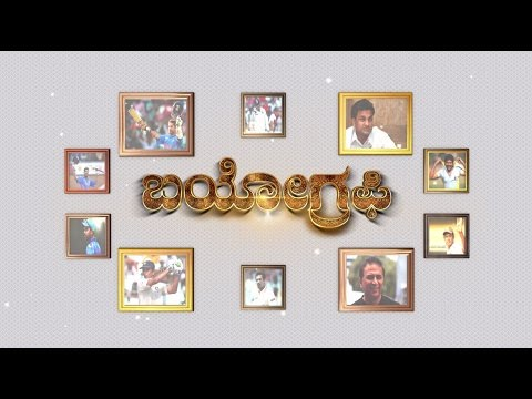 Biography - 10th December 2016 - ಬಯೋಗ್ರಫಿ   K L Rahul